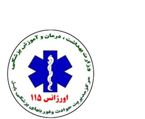 فرم پیش ثبت نام نیروهای  شرکتی مرکز فوریتهای پزشکی